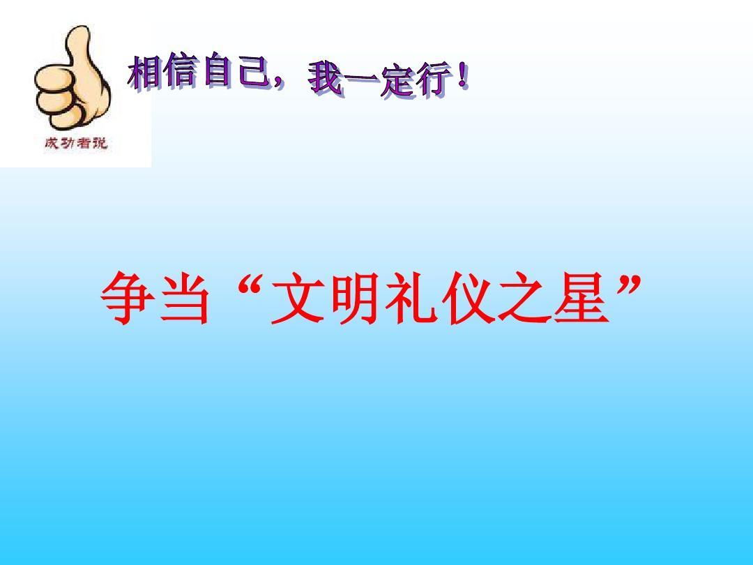 小学生文明礼仪--语言文明课件2ppt图片
