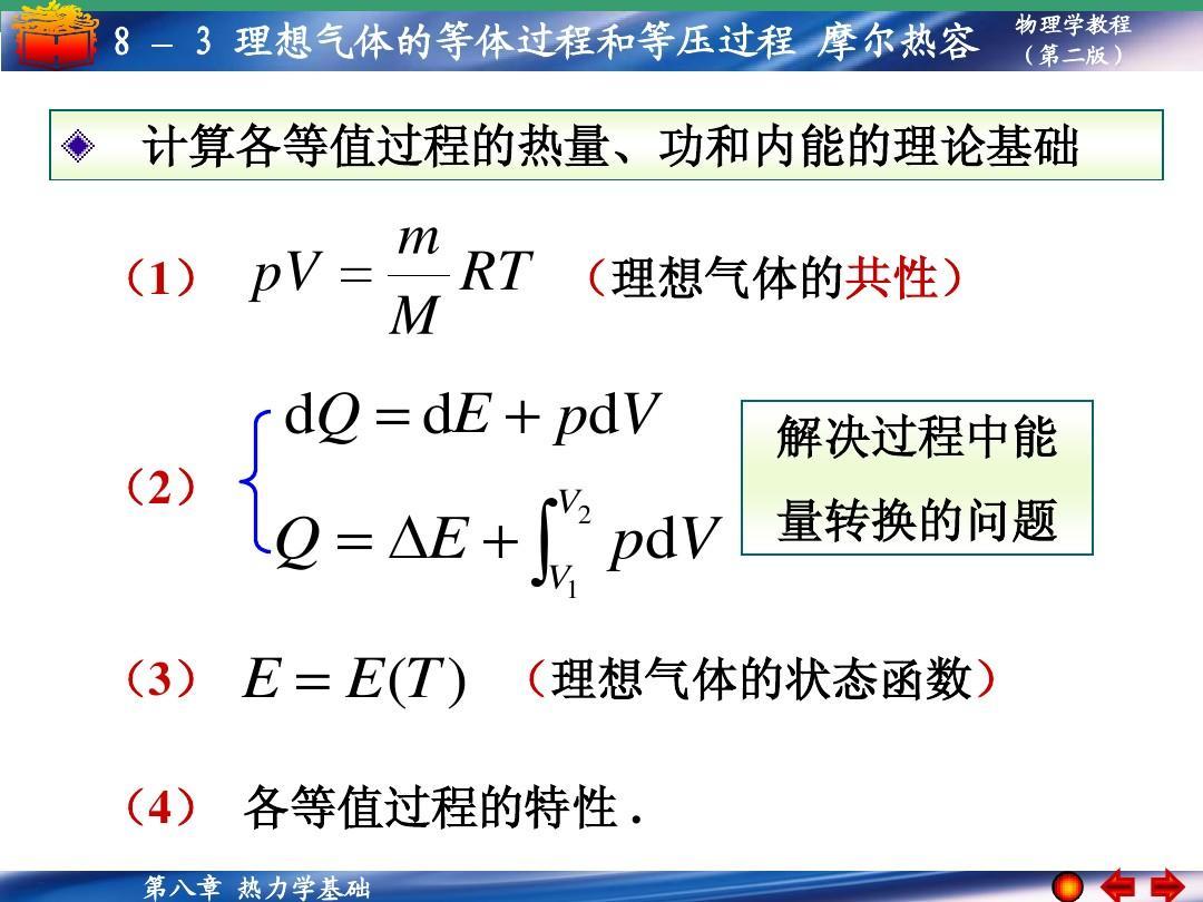 8-3 理想气体的等体过程和等压过程 摩尔热容