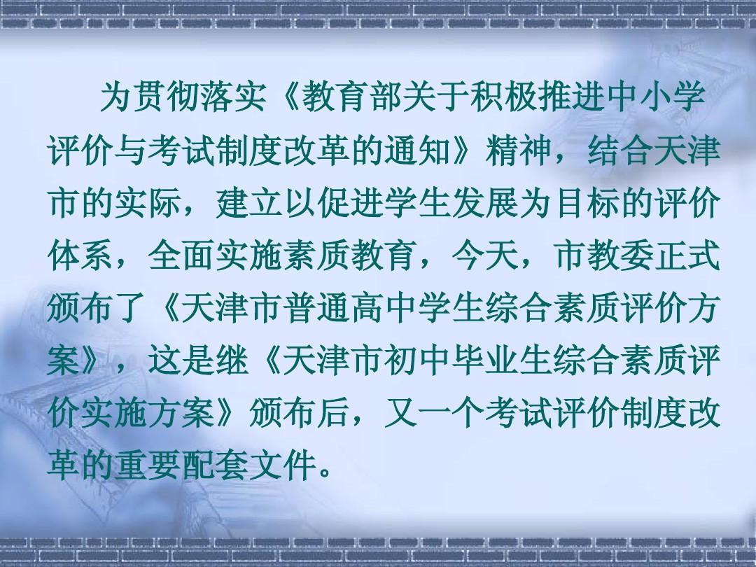 天津市高中综合校本评价素质培训(黄炎)PPT排名重庆重学方案高中图片