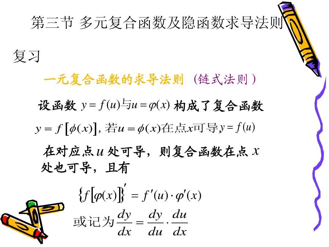9-3多元复合函数及隐函数求导法则PPT