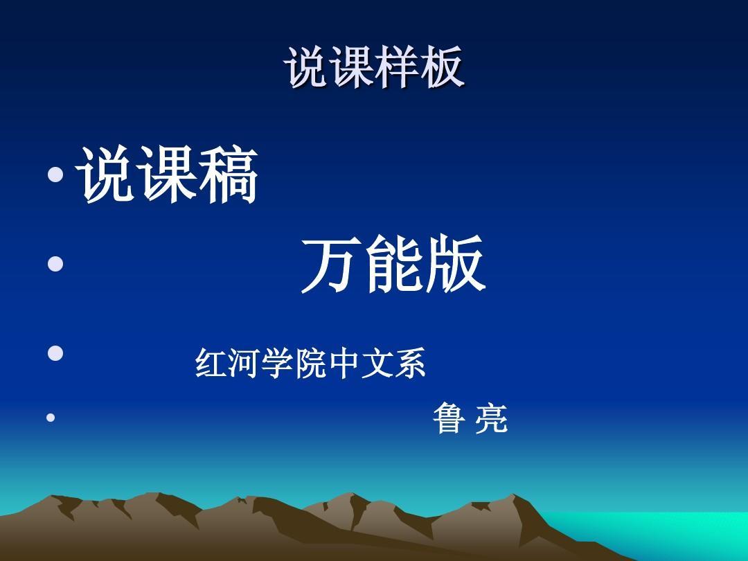 说课稿课件模板2011.3.ppt火锅店优秀案例ppt图片