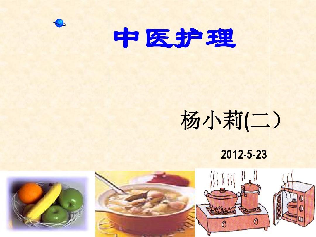 中医护理 杨小莉(二) 2012-5-23
