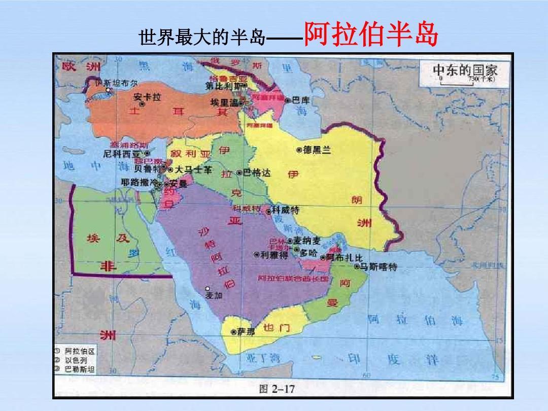亚洲地理分区_亚洲复习 世界陆地和海洋 生命的滋味 区域地理亚洲 地理自然环境ppt