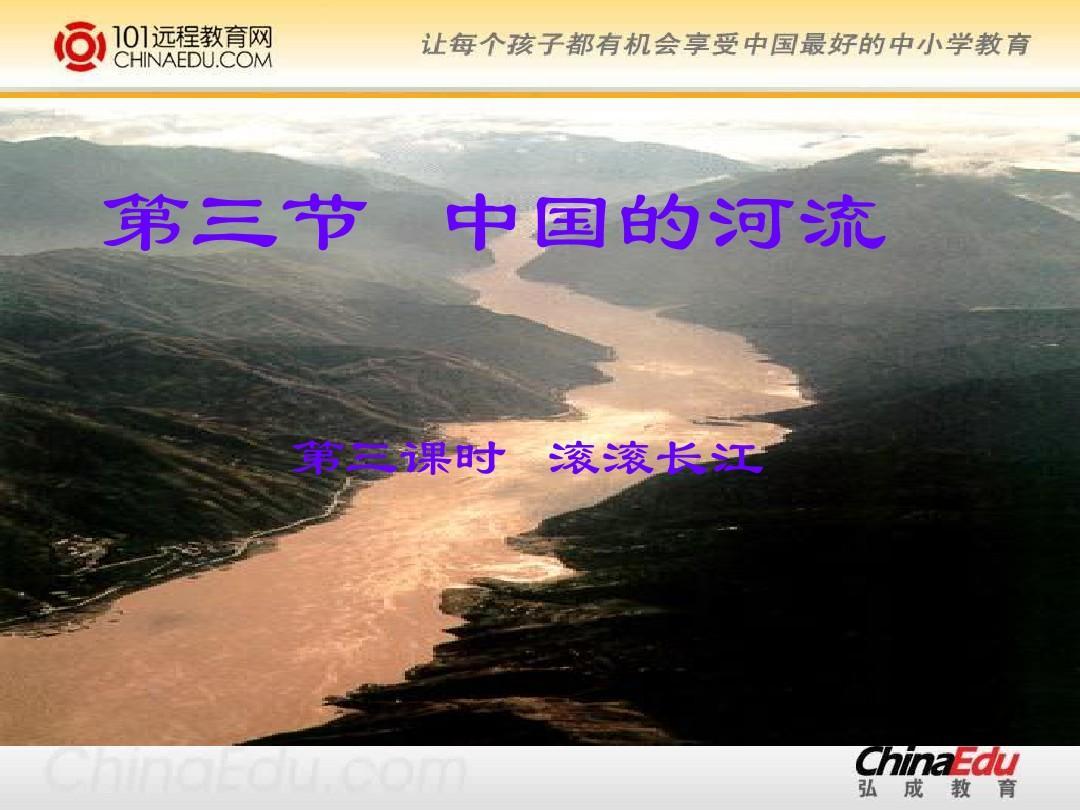 湘教版初中八上 2.3.2 中国的河流ppt课件