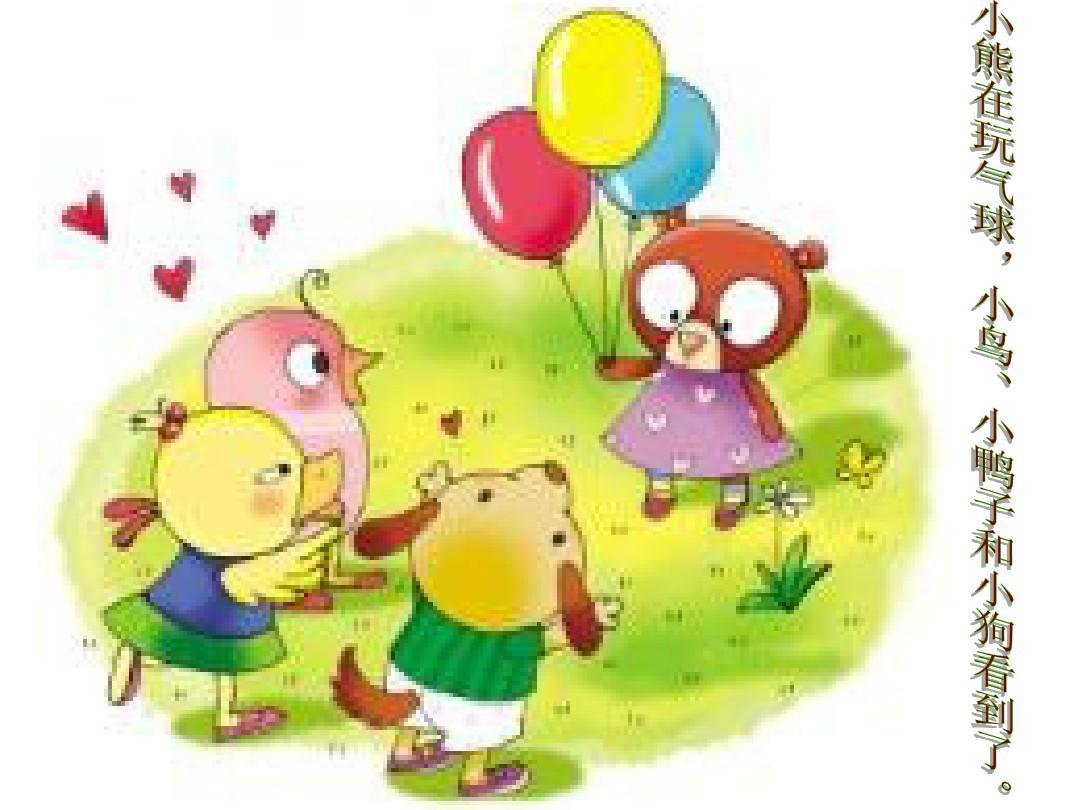 玩具大家玩,分享玩具,大家一起玩,幼师,幼儿园,教案,设计图片