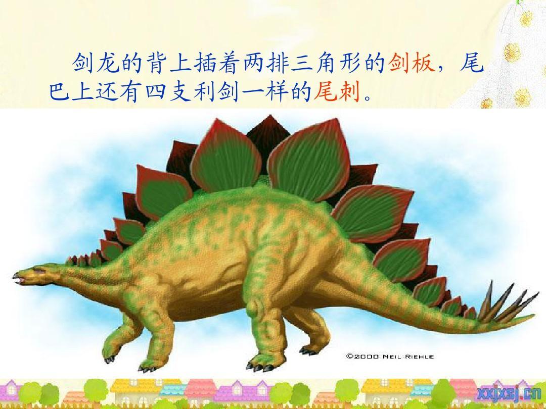 苏教版三年级语文下册20课《恐龙》课件ppt图片