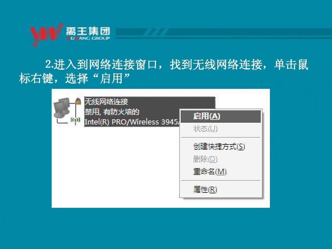 win7开启wifi热点 2.2.2 绿色版