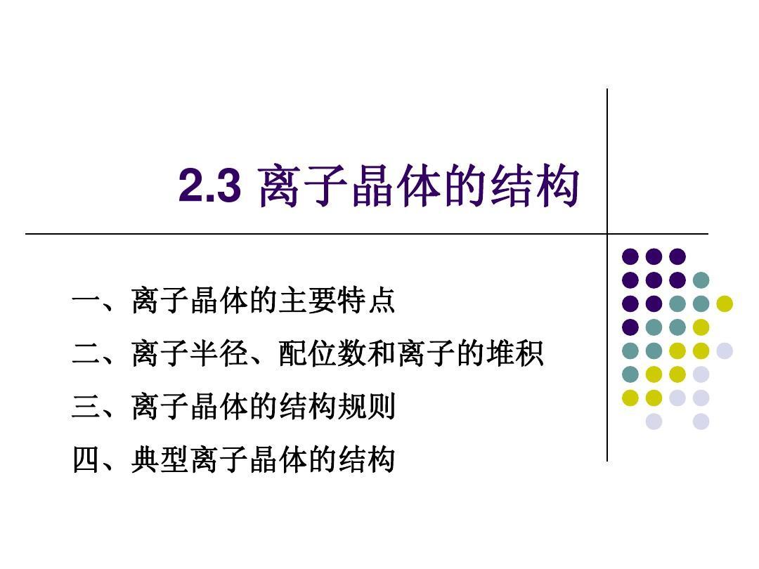 材料科学基础  西安交大2.3~2.4离子晶体的结构共价晶体的结构