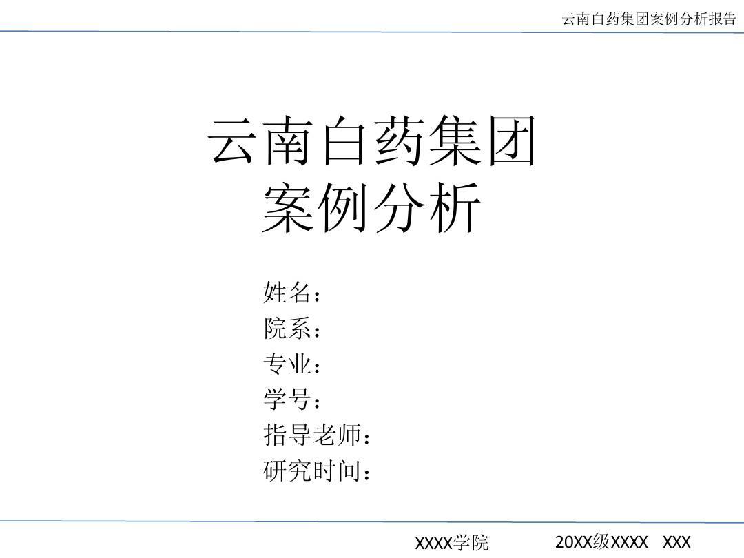 管理学案例分析ppt-云南白药集团图片