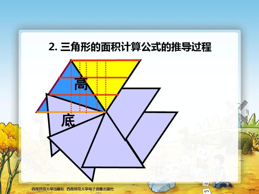 梯形的面积公式_西师版小学五年级数学上册多边形面积的计算《梯形的面积》课件(共2