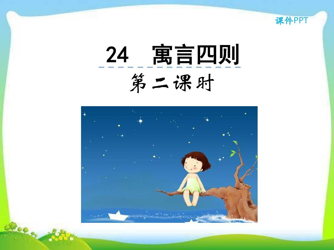 部编本人教版七年级语文上册24寓言四则  第二课时公开课精品课件PPT