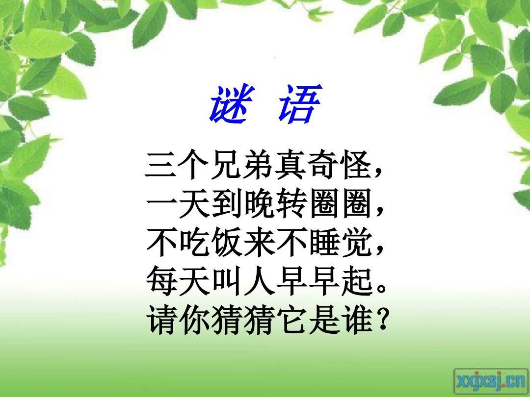 学前班社会课《一分钟有多长》ppt_张老师图片