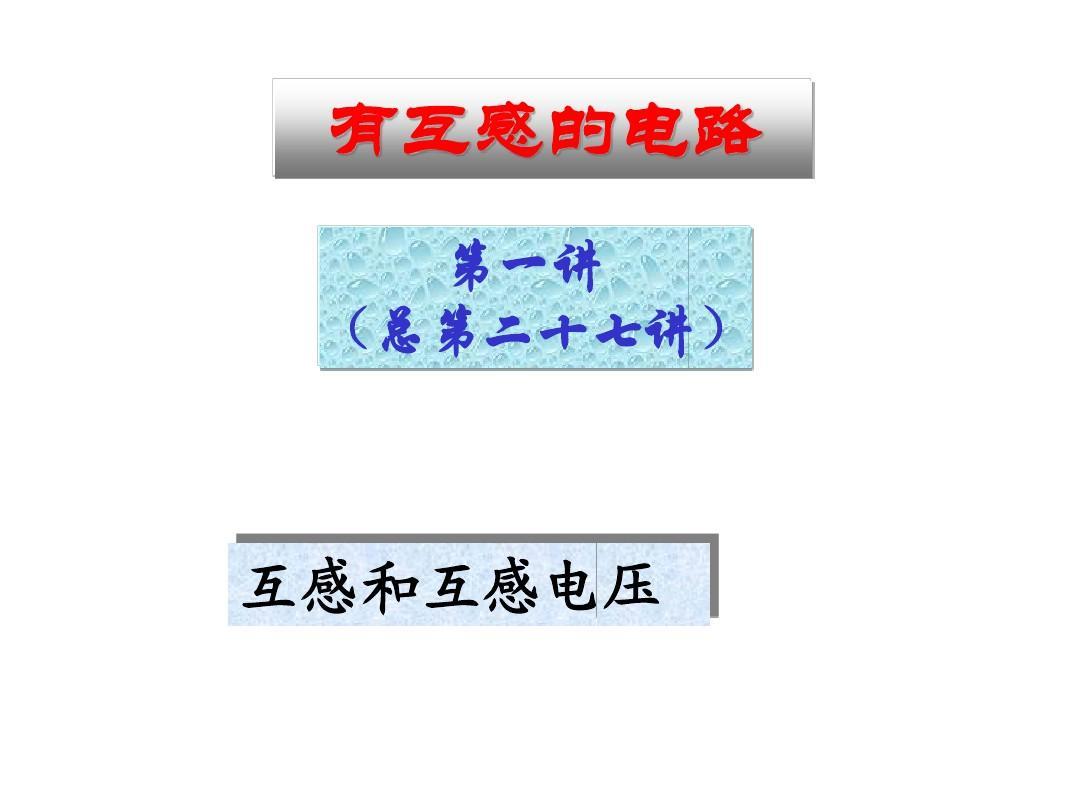 清华大学电机系 电路原理_27