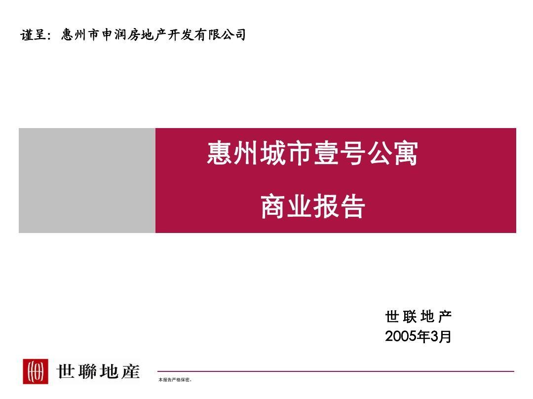 世联惠州项目策划报告PPT