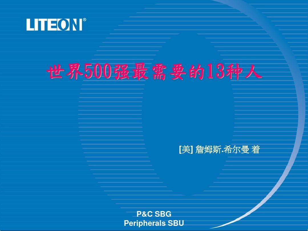 世界500强最需要的13种人Liu wuPPT
