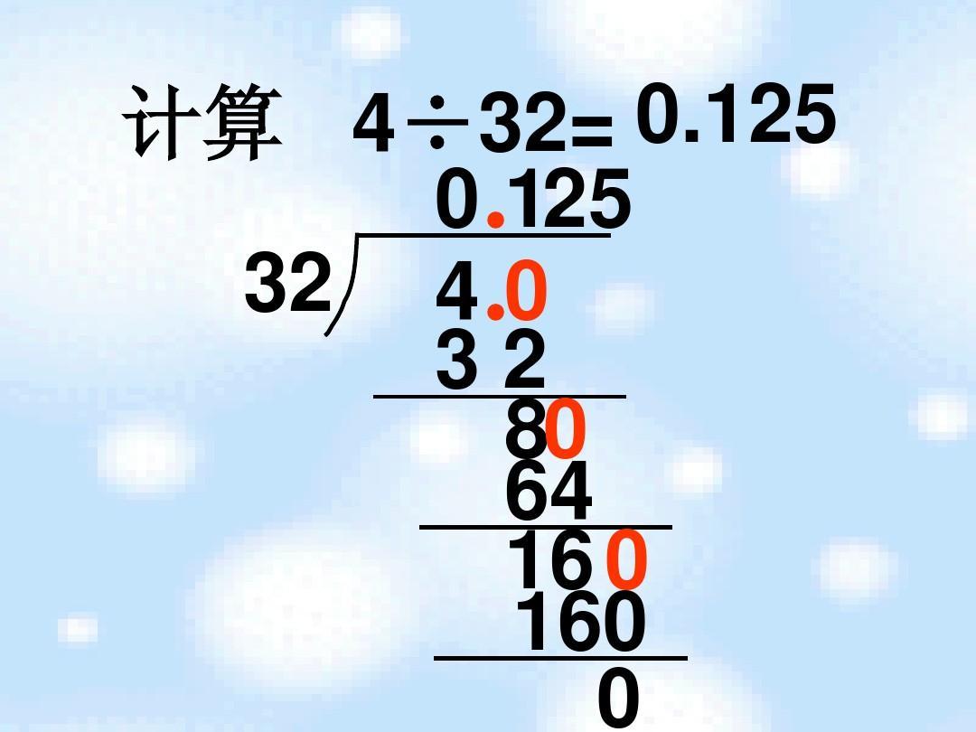 沪教版除数五小数教案《大班是上册的数学课件》年级ppt整数除法动物反思过冬图片