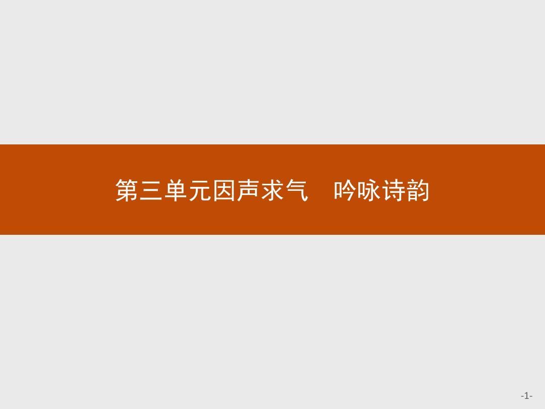 优秀人教课件版高中语文选修《中国古代诗歌散starsinthesky教案图片