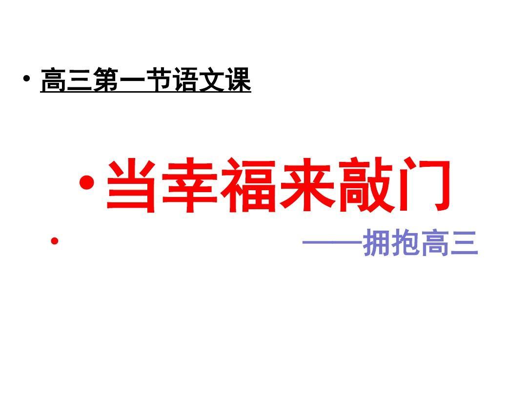 高三新教案第一节语文课ppt户外活动v高三学期图片
