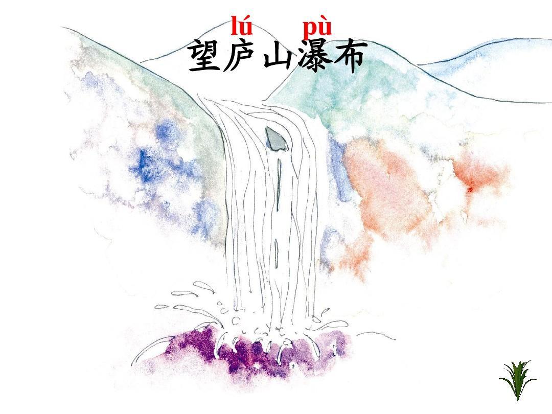 新西师大版小学三年级下册语文望庐山瀑布ppt课件图片