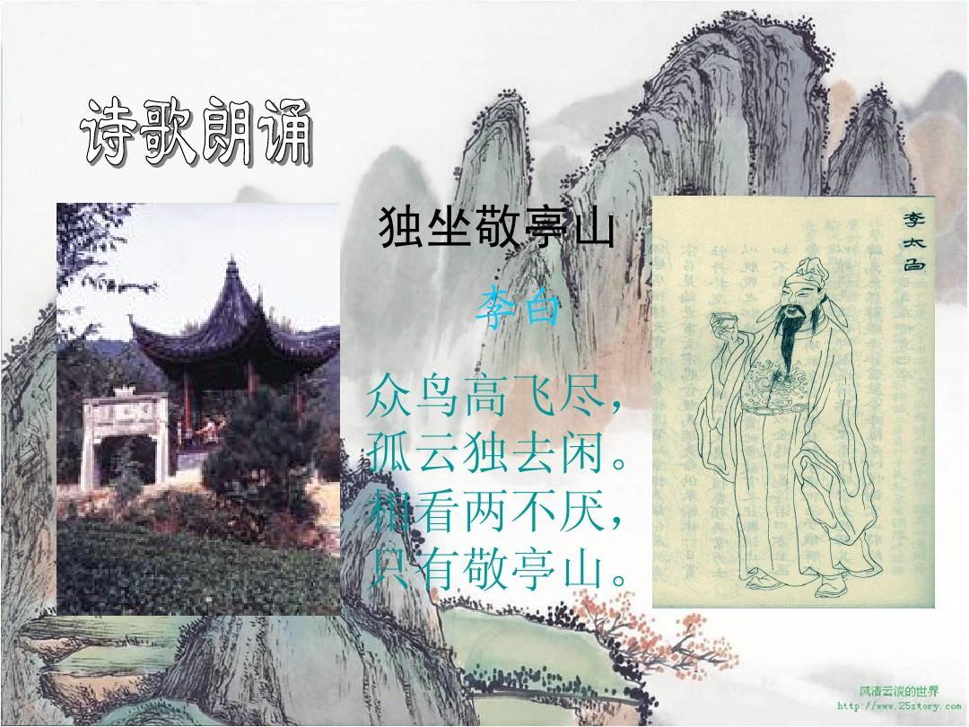 古诗独坐敬亭山ppt图片