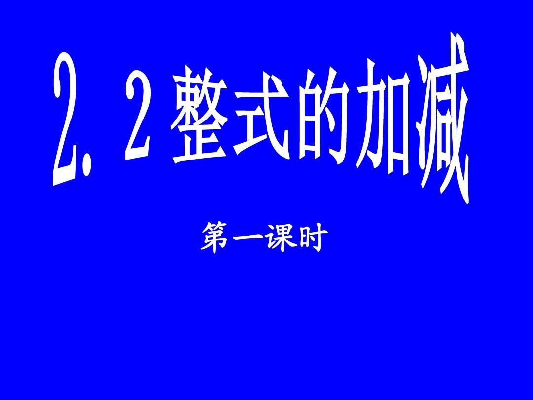 人教版七年级上册数学2.2《整式的加减》课件
