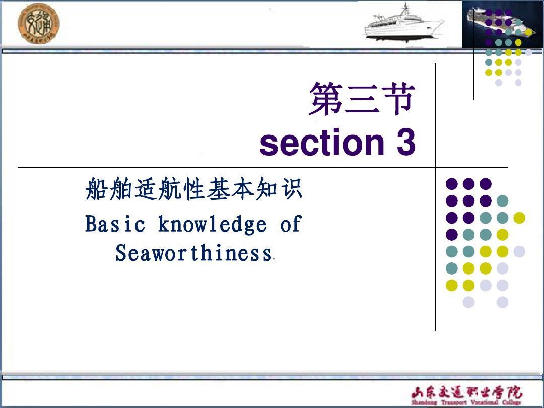 任務1.3:船舶適航性基本知識