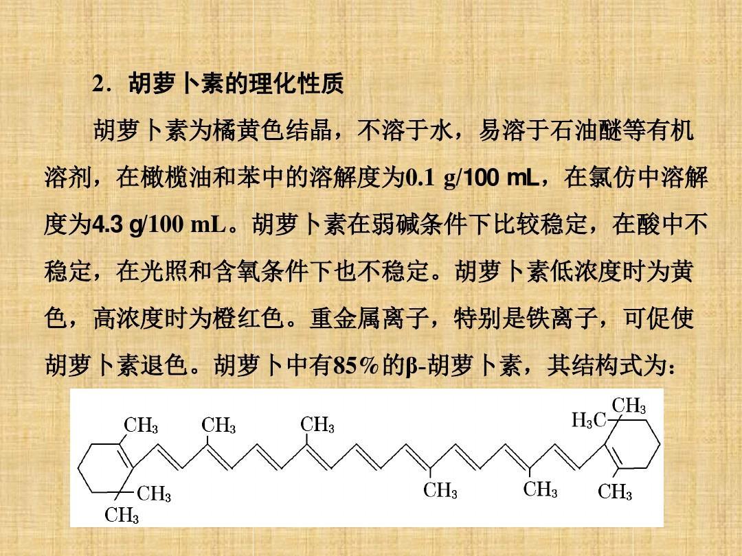 2《胡萝卜素的提取》ppt导学下册三年级课件语文《清明》说课稿图片