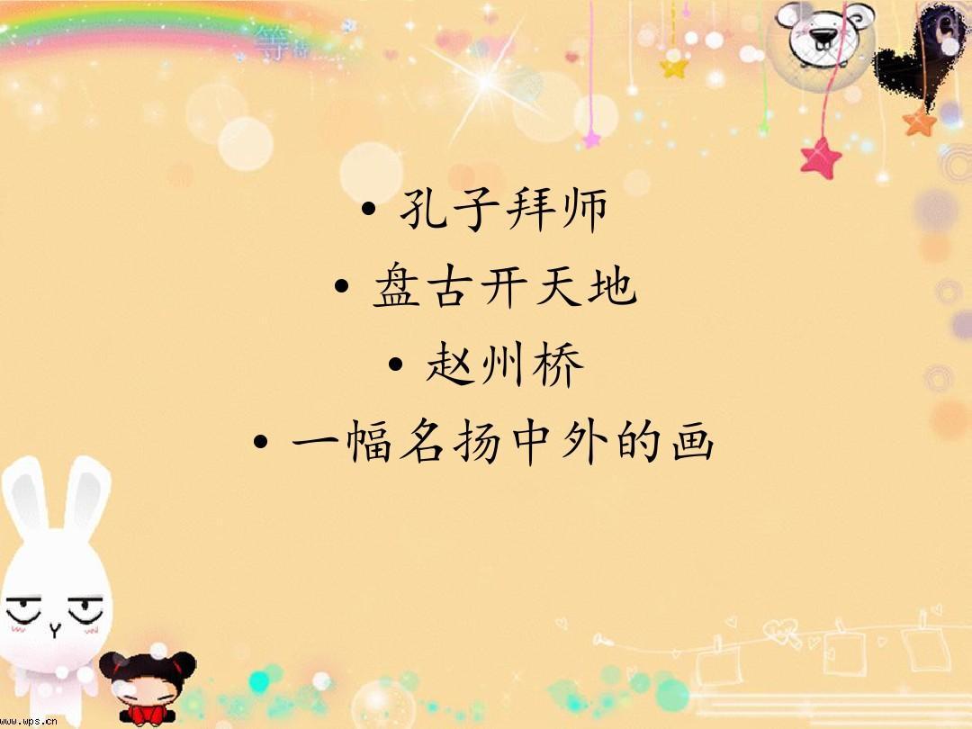 年级语文三单元单元第五语文小学v年级中华传统文化ppt备课弹投掷教学防爆图片