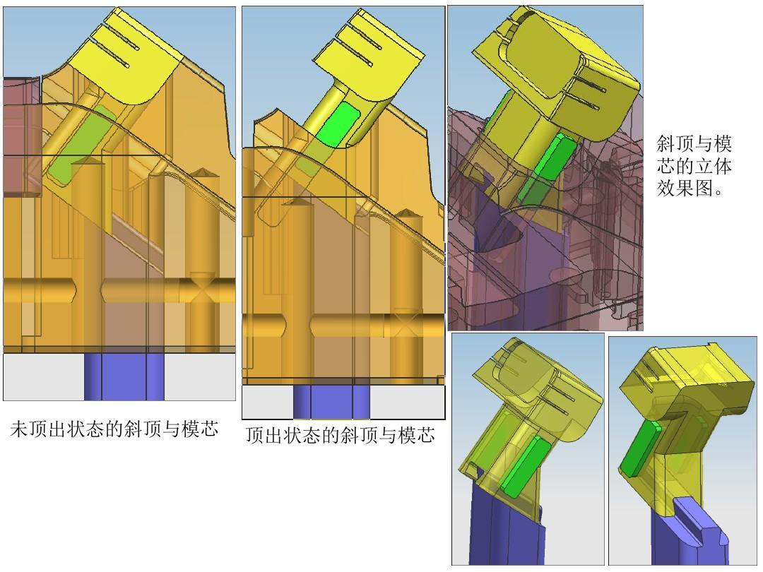 注塑模斜顶_注塑模具结构及设计-8(斜顶_强脱)ppt