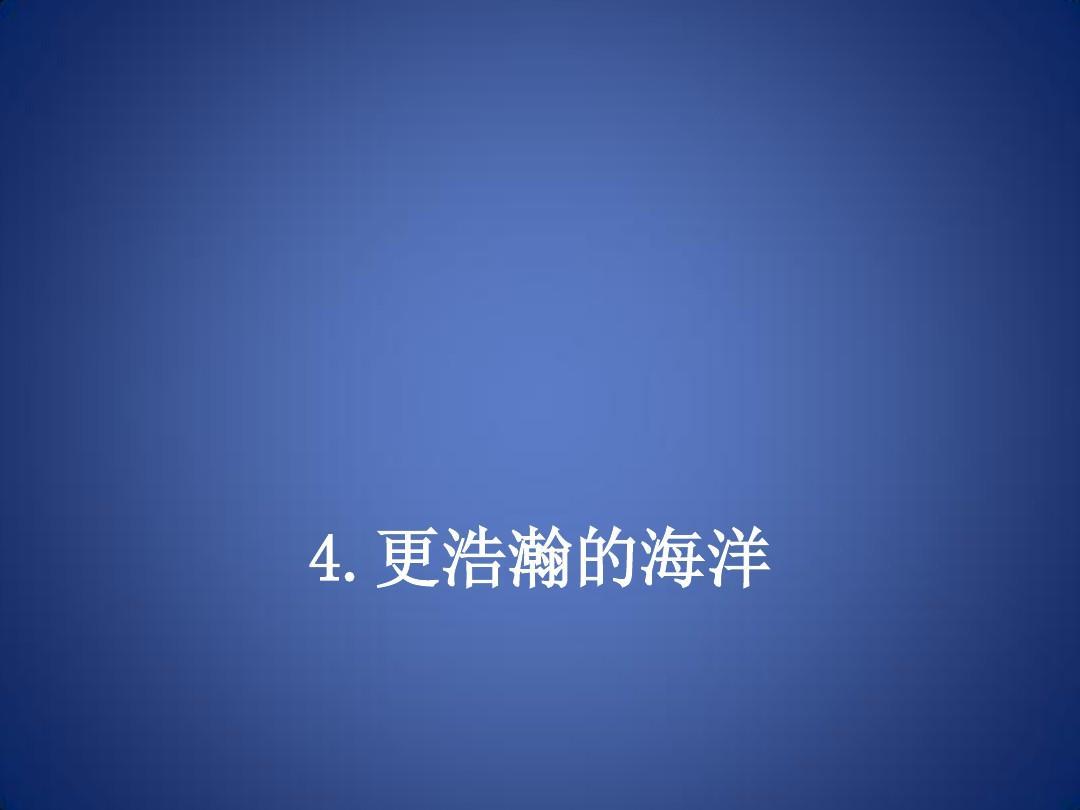 九年级语文下册 第一单元 4 更浩瀚的海洋课件 语文版(1)