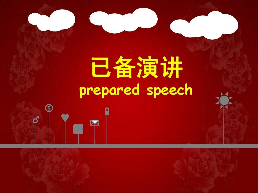 你可能喜欢 护士节演讲比赛 职工演讲比赛 日语演讲比赛 师风师德演讲图片