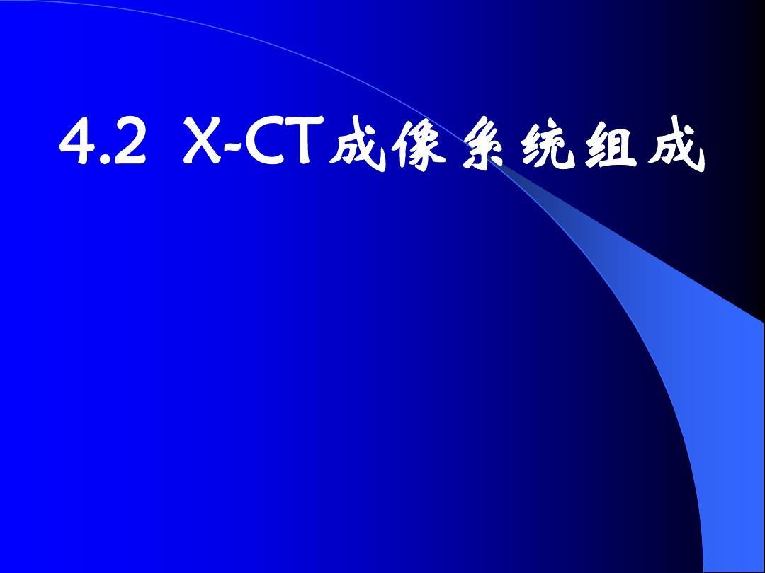 CT成像系统B