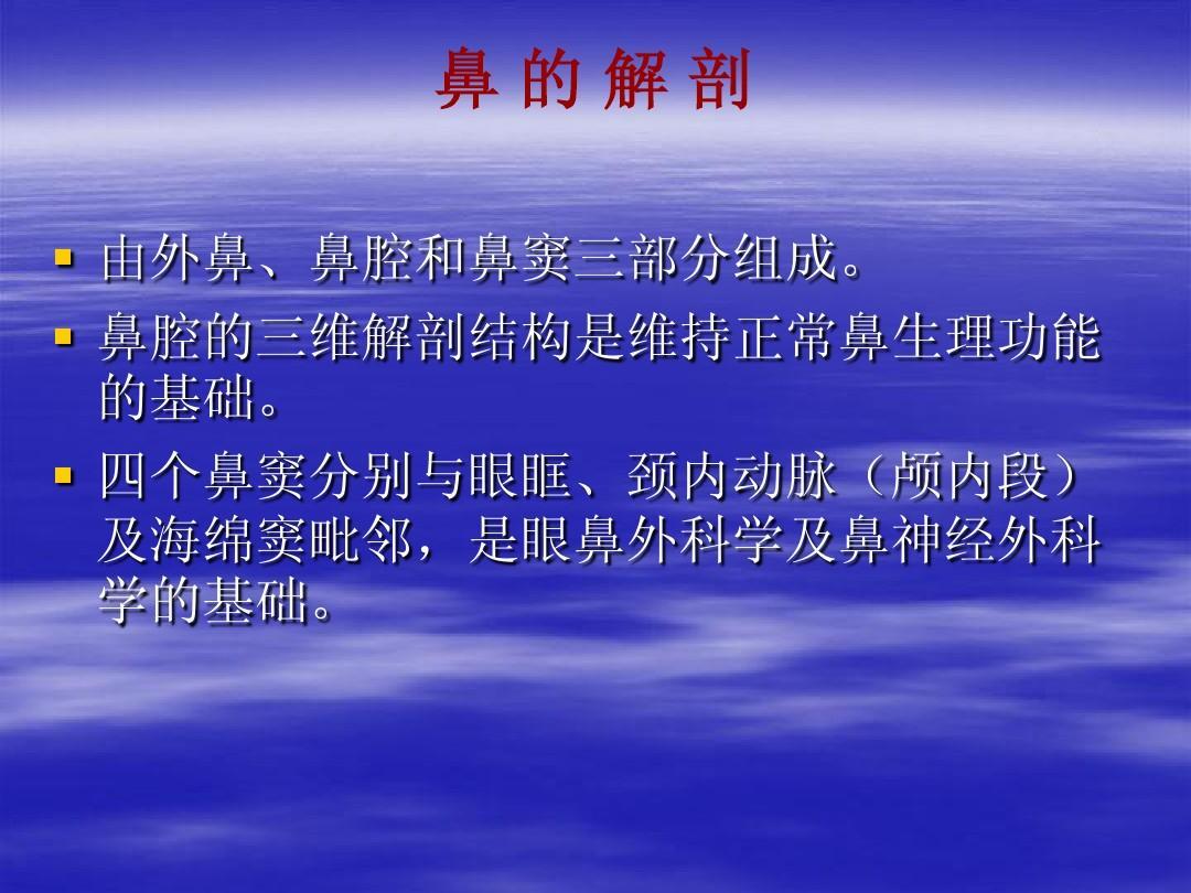 20课詹天佑ppt课件_鼻解剖、鼻炎_word文档在线阅读与下载_文档网