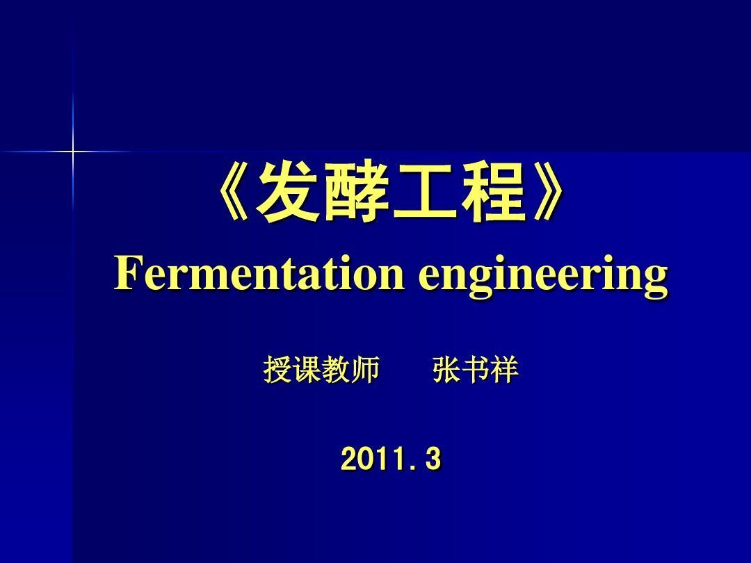 發酵工程第1講(2011.2)