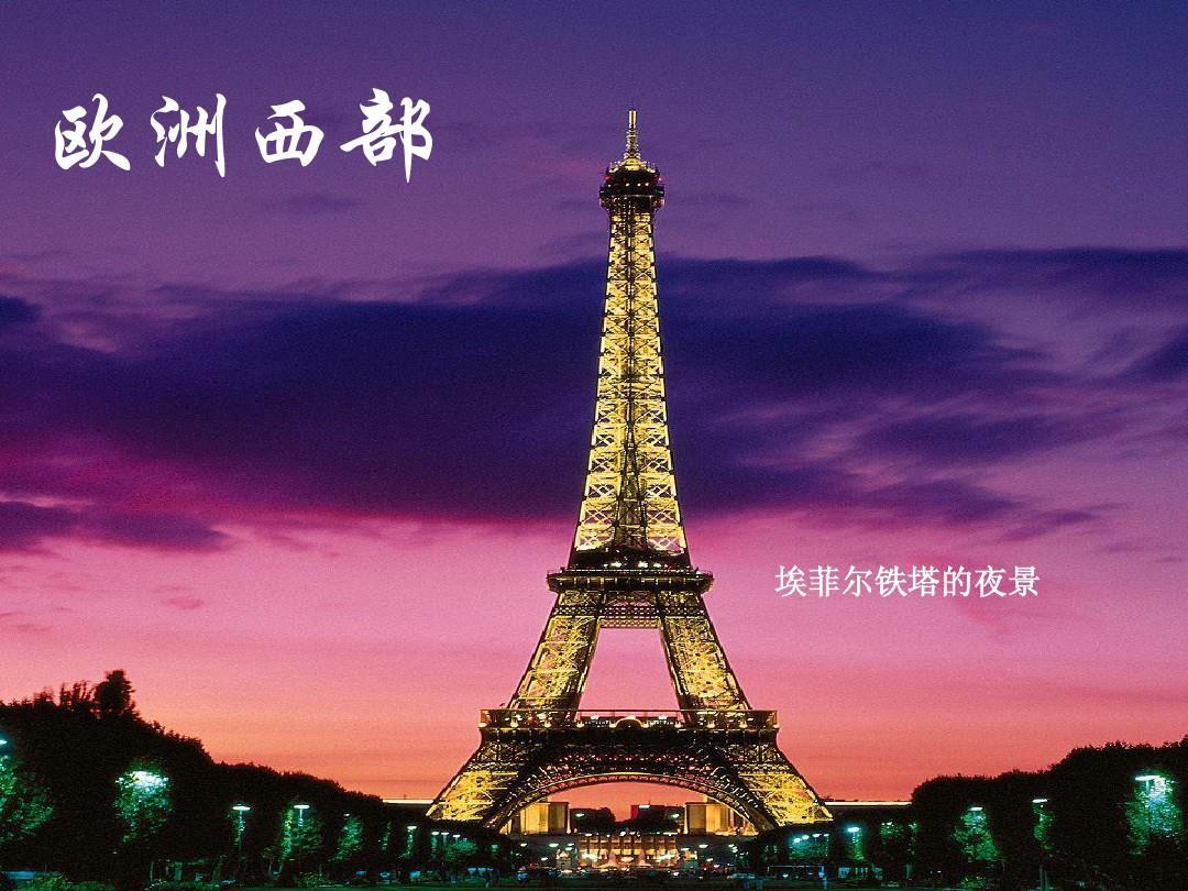 埃菲尔铁塔的夜景