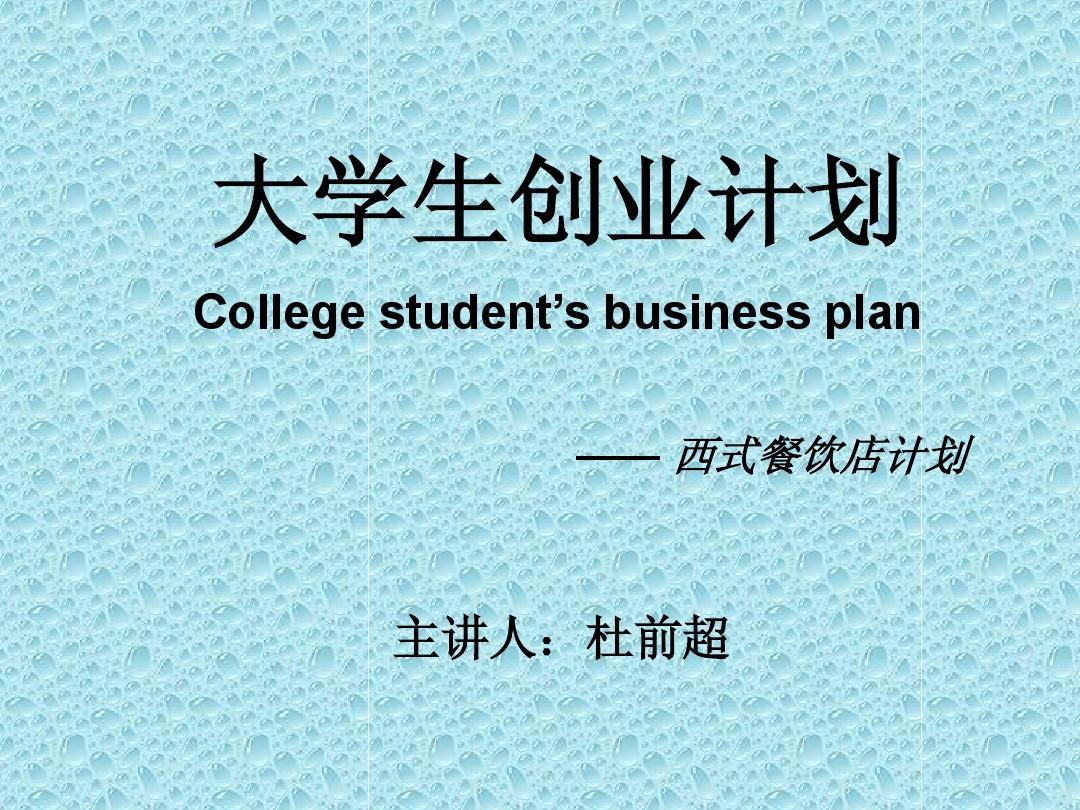大学生创业计划书--杜前超ppt图片