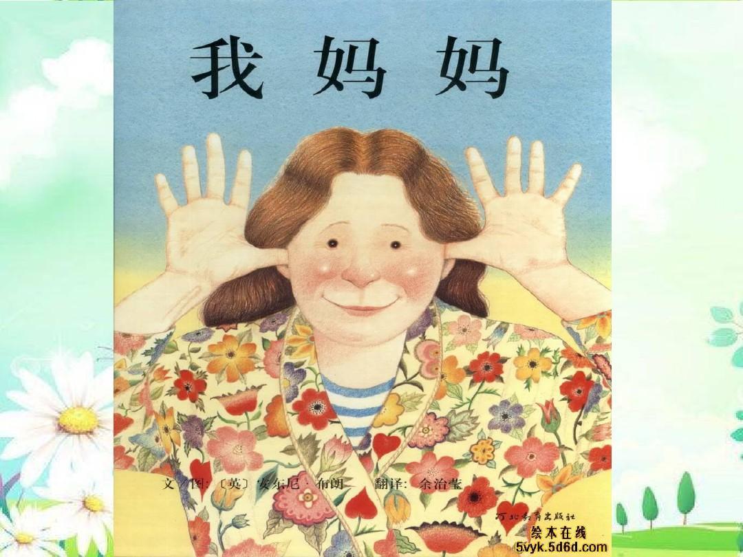 部编本人教版课件一年级语文下册《我妈妈》绘本课件ppt图片