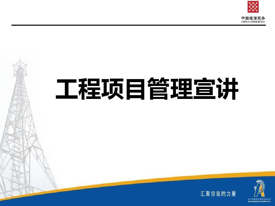 工程项目管理宣讲(顾德伟)