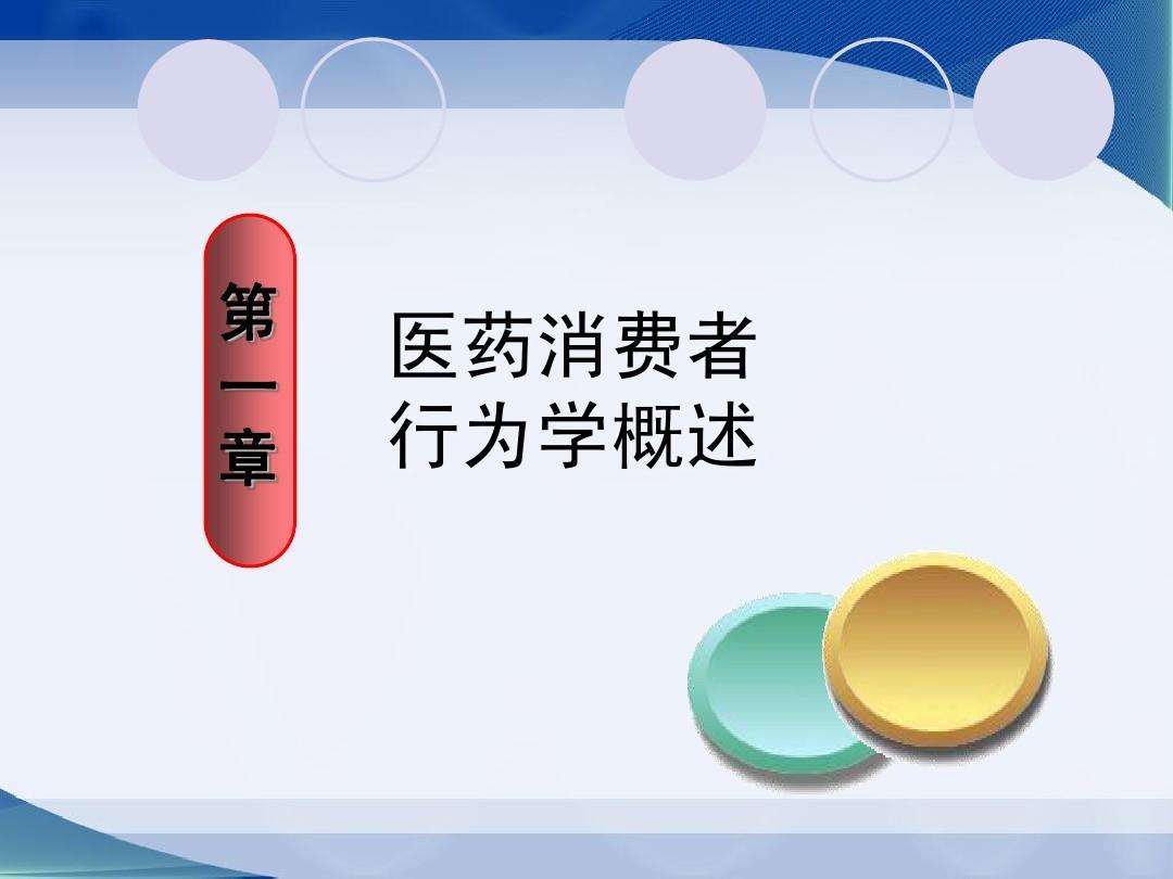 消费者行为学ppt_01医药消费者行为学概述ppt