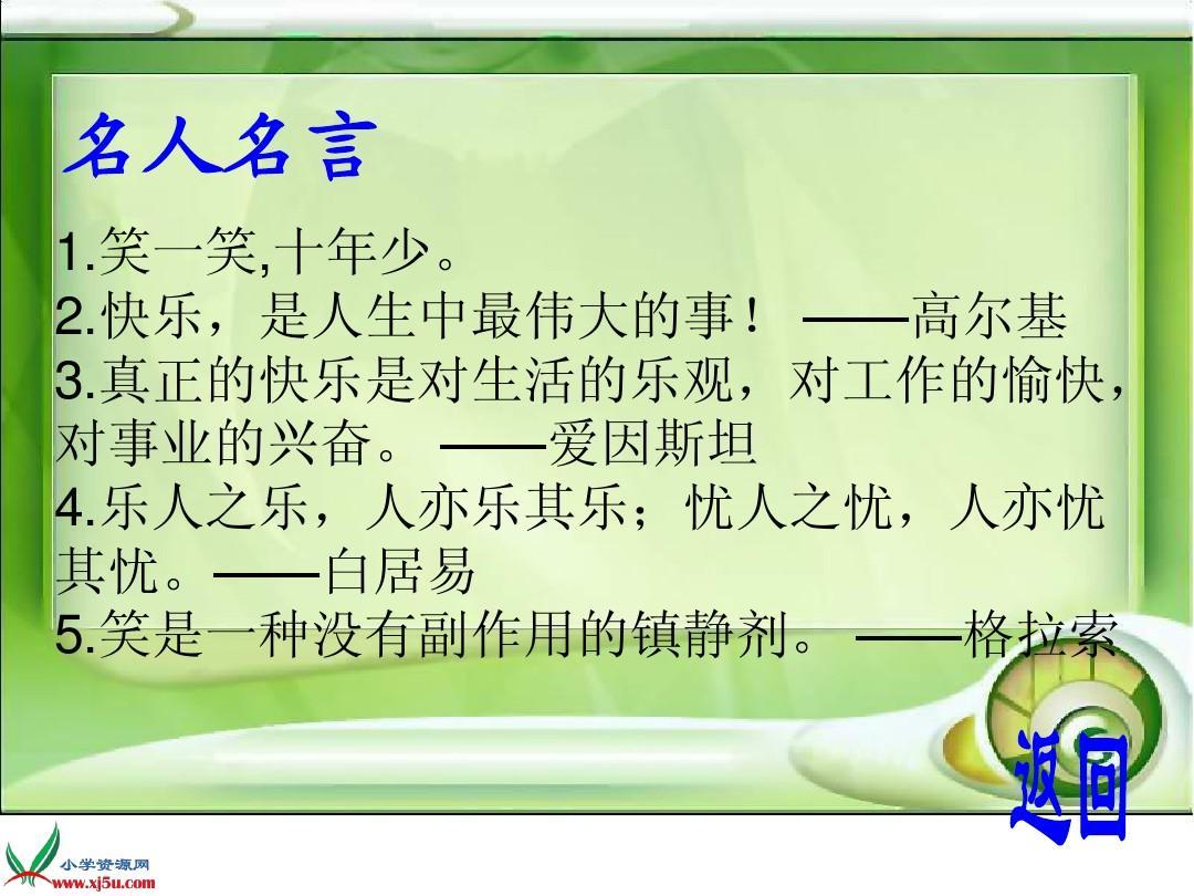 (人教新課標)五年級品德與社會下冊課件_生活中的快樂ppt  名人名言 1圖片