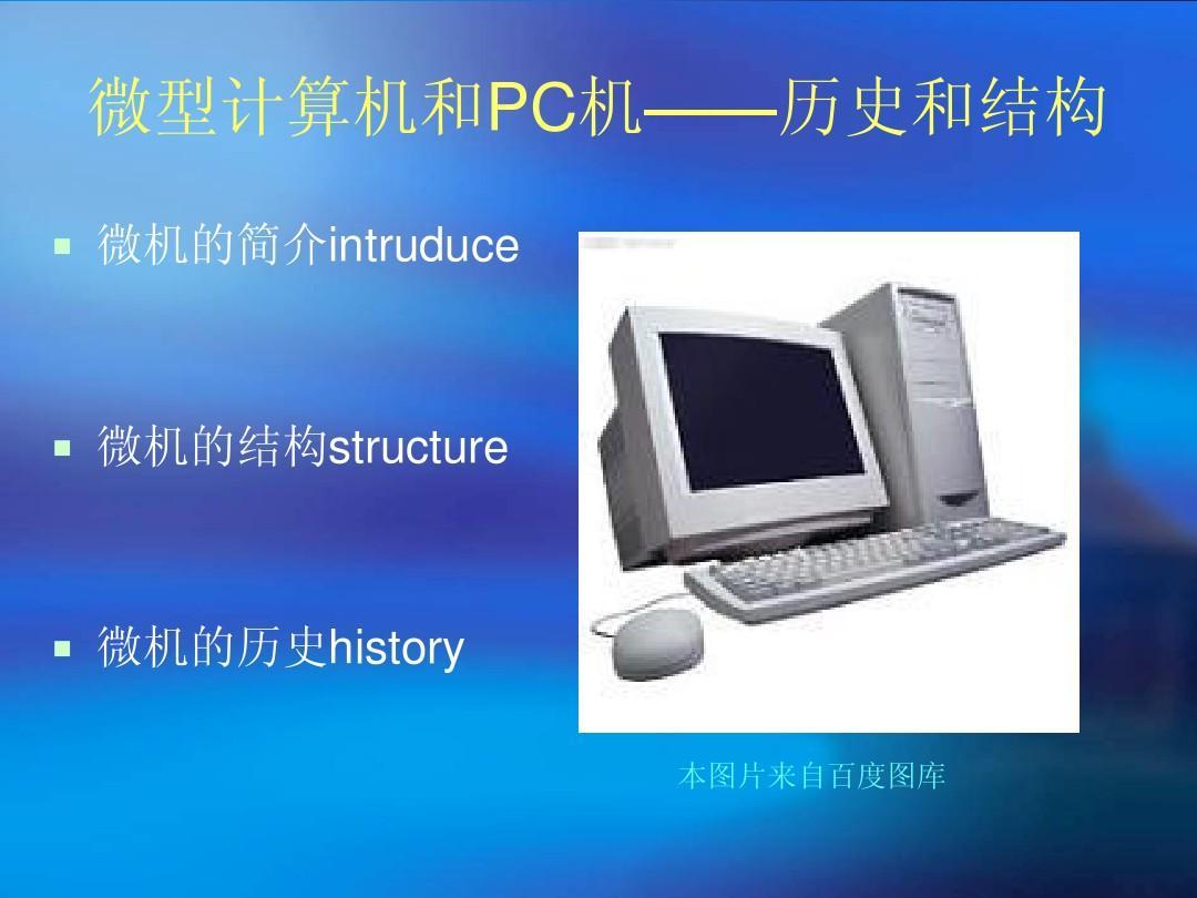 微型计算机和PC机—历史和结构