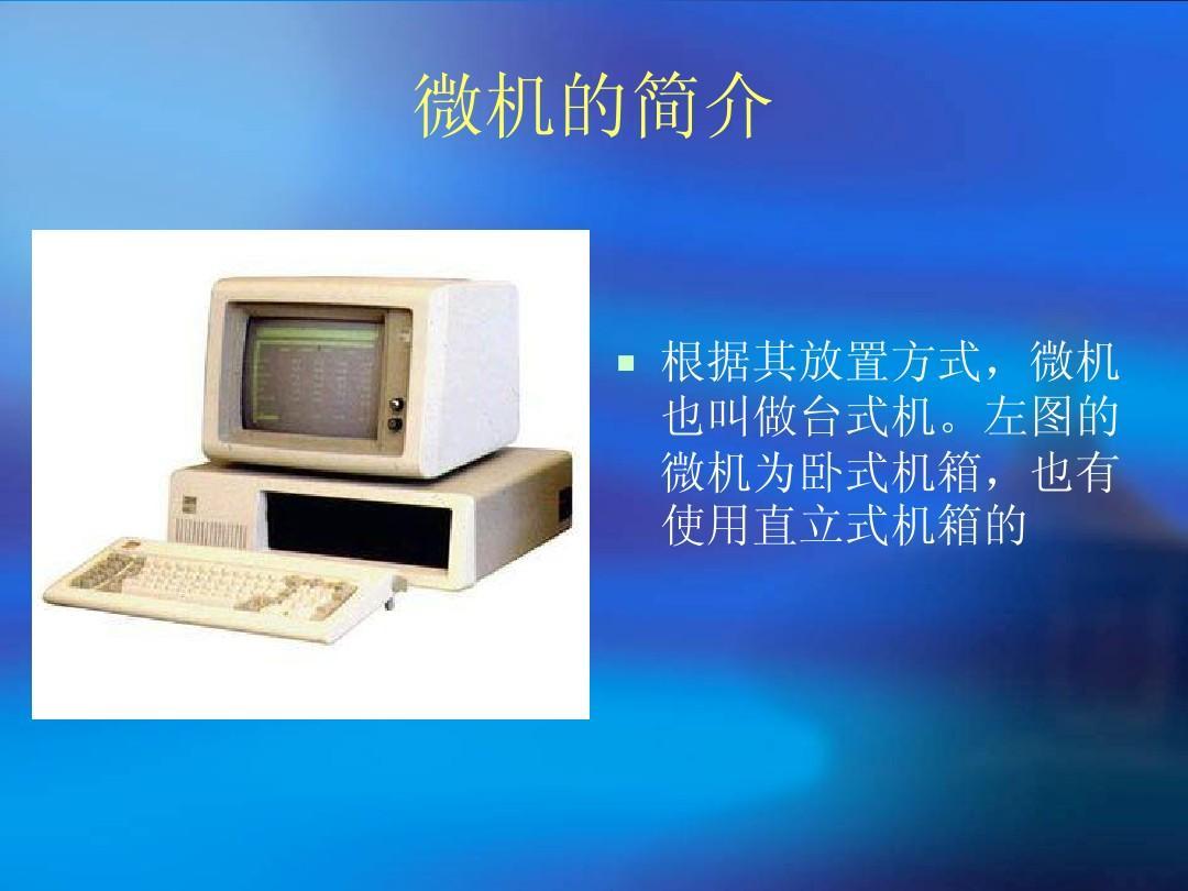 大学计算机实验总结_第3页 (共20页,当前第3页) 你可能喜欢 大学计算机基础实验报告 微型