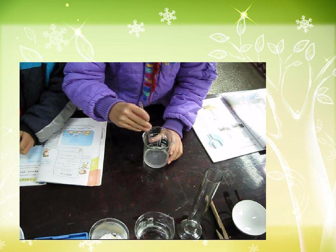 (教科版)四年级科学上册课件_分离食盐与水的方法_3ppt