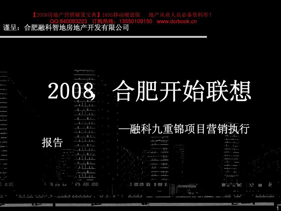世联_合肥融科九重锦项目营销执行报告汇报终稿_48PPT_2008年