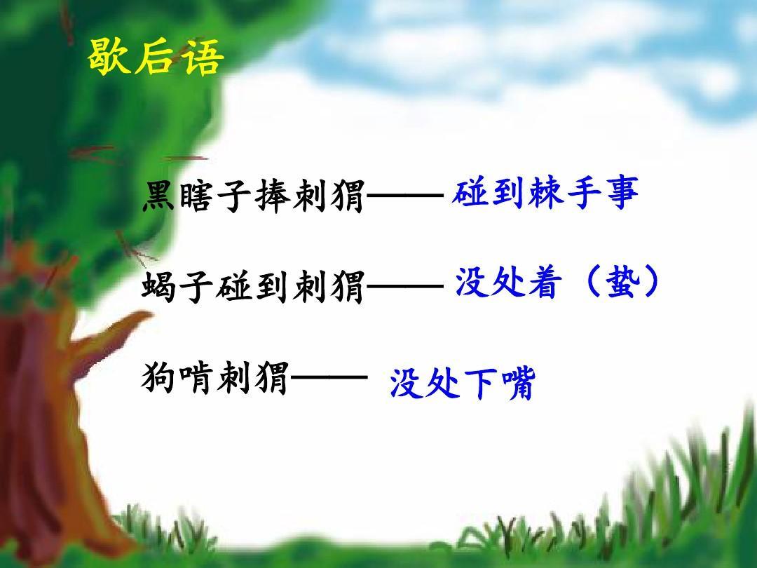 人教版【部编版】三年级语文上册第23课《带刺的朋友》精品课件 (14)p图片