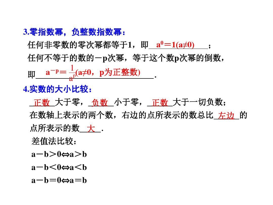 所有分类初中复习初中初三数学2013年中考数学教育_第1课_数学值日生实数表轮流图片