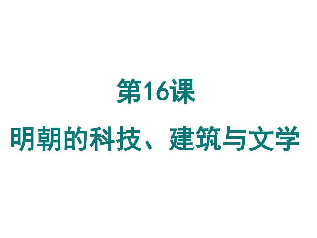 16.七年��v史下�缘�16�n-明朝的科技、建筑�c文�W