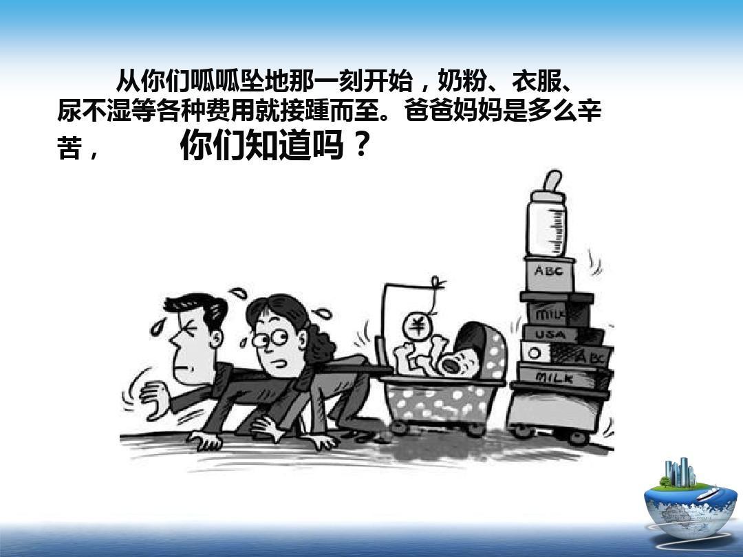 五数学课件技术全国初中-8算算知|重庆大信息年级上册优秀教案图片