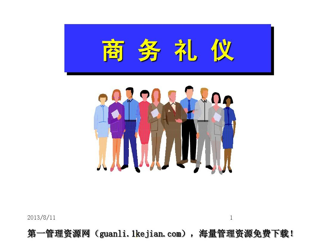 联想公司商务礼仪培训ppt图片