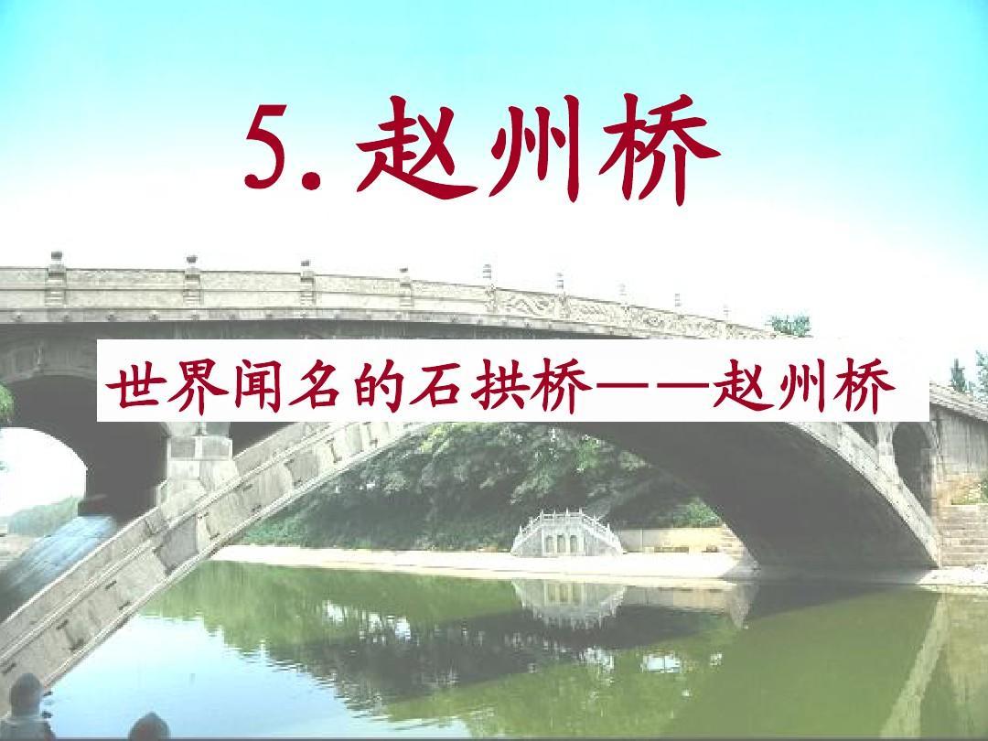 字母四年级视频教版备课5《赵州桥》选读上人教学26幼儿园语文课件英文课件图片